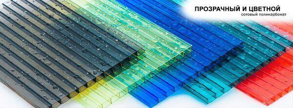 Цветовая палитра поликарбоната