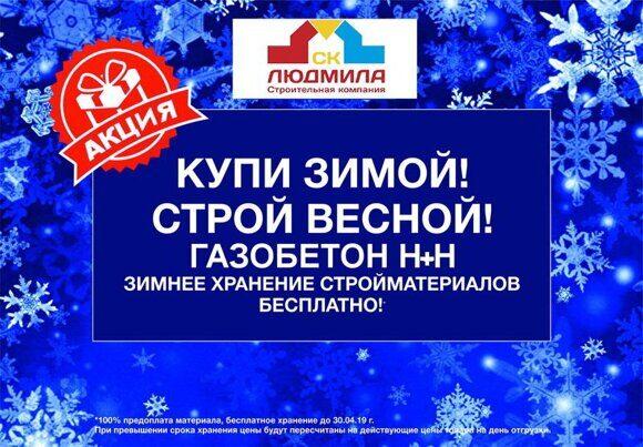 Акция на зимнее хранение стройматериалов