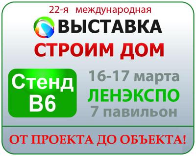 vystavka_stroim_dom_vesna_2019.png