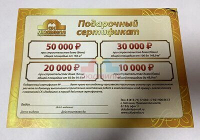 podarochnyy_sertifikat.jpg