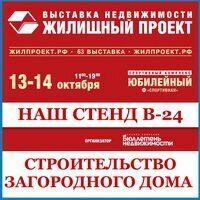 Выставка Жилищный проект 13-14.10.18