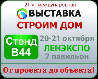 СК Людмила выставка 20-21